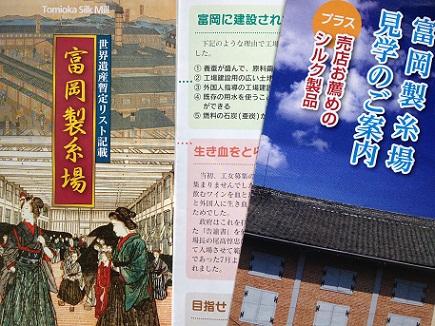 11132012富岡製糸場見学S20