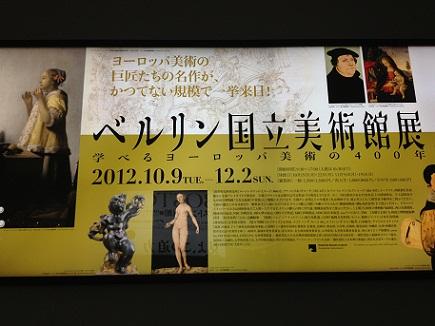 11302012国立ドイツ美術館展S1.1