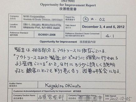 12032012ISO9K審査SM11