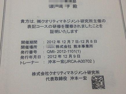 12072012熊本セミナーSM6