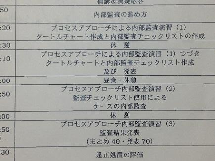 12072012セミナーカリキュラムS2