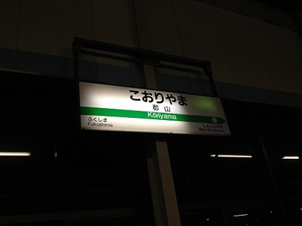12032012福島掛川S2