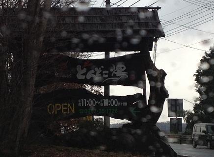 12062012熊本火の山温泉S1