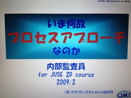 2182009JUSESeminarS3.jpg