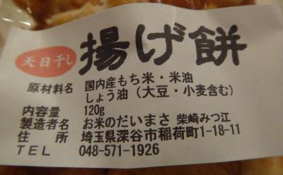 米だいまさ4