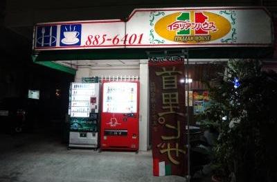 首里周辺の店1
