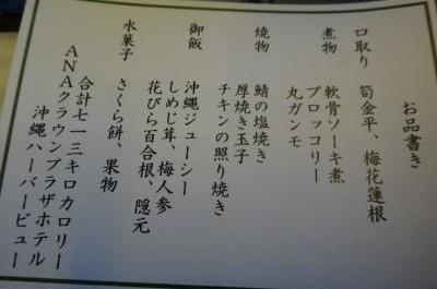 沖縄便3月1