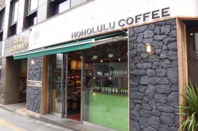 ホノルルコーヒー2