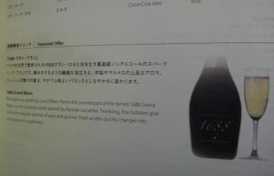 NH 0277 HND〜LHR2