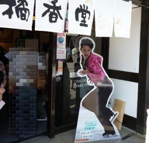 神戸ライフ: 橘香堂
