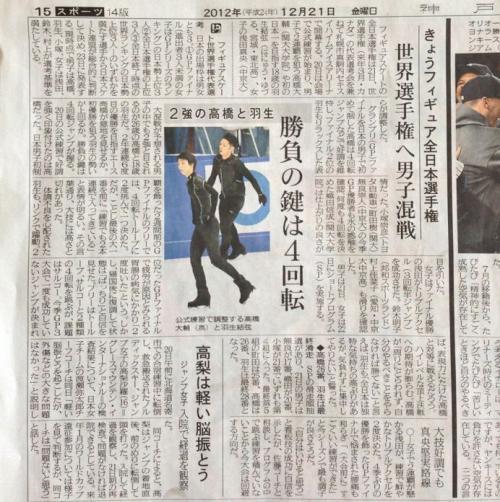 神戸ライフ:神戸新聞12/21朝刊 全日本今日開幕②