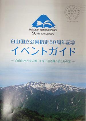 白山国立公園50周年記念 イベントガイド