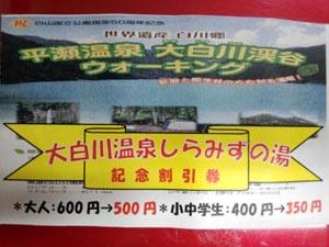 大白川温泉 しらみずの湯 記念割引券
