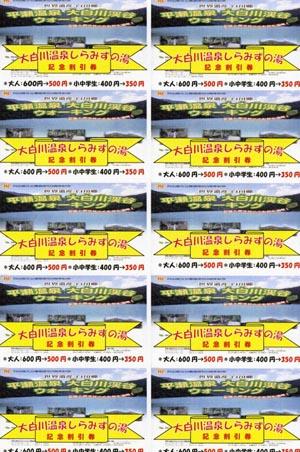 平瀬温泉 大白川渓谷ウォーキング 参加者様に温泉入浴割引券プレゼント!!