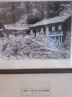 昭和10年代の大白川温泉