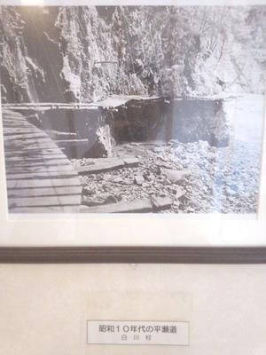 昭和10年代の平瀬道