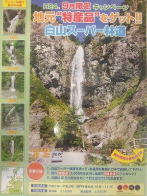 白山スーパー林道 9月限定 キャンペーン