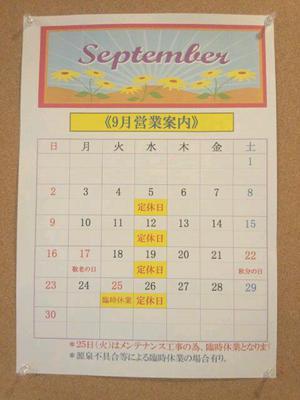 9月営業案内 大白川温泉 しらみずの湯