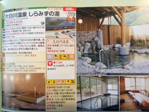 大白川温泉 しらみずの湯 (まっぷる)より 日帰り温泉
