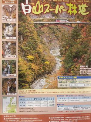 白山スーパー林道(石川県側)