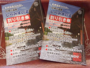 白山スーパー林道を通って入浴割引券をGET!!