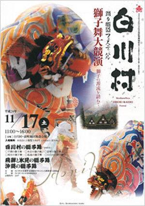 白川村 踊り街道フェスティバル