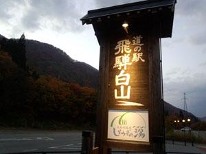 道の駅 飛騨白山 看板