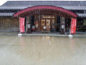 白川郷~初雪~寒い季節はやっぱり温泉