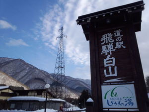 大白川温泉 しらみずの湯&道の駅 飛騨白山