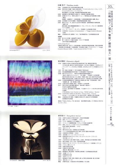 keifu_10part2_dm.jpg