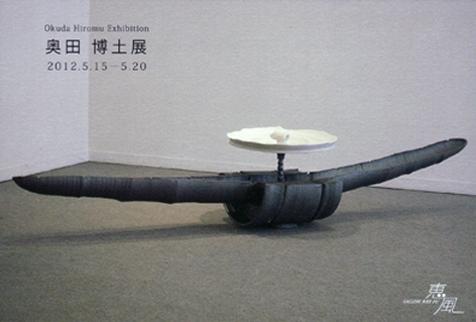 okudahiromu_dm_20120514195345.jpg