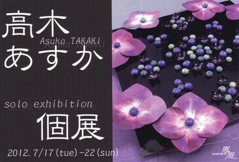 takakiasuka_dm_20120716122247.jpg