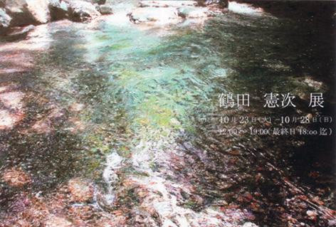 tsurutakenji_dm.jpg