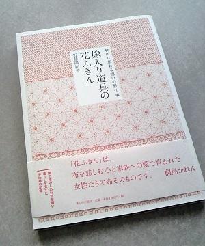 20131215嫁入り道具の花ふきん