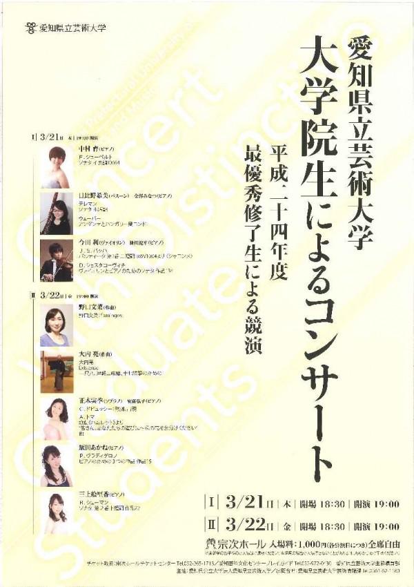 l_20130304-02_geijyutsuka.jpg