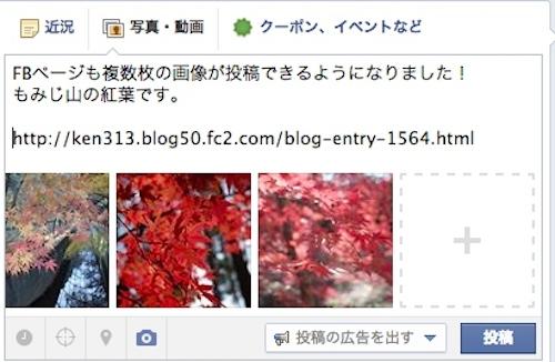 FBページ複数枚画像対応