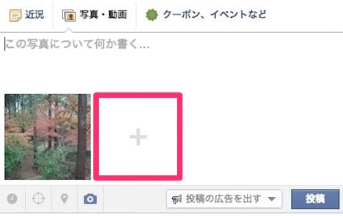 FBページ複数枚画像対応2-3