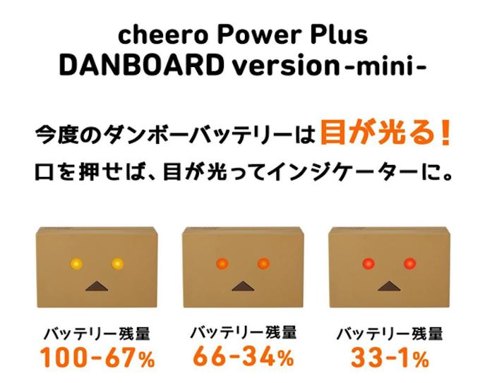 cheero-Power-Plus-DANBOARD-version-mini-4.png