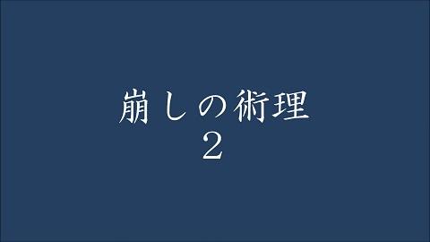 崩しの術理2