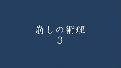 崩しの術理3