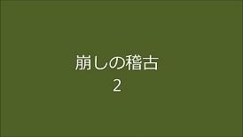崩しの稽古2