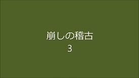 崩しの稽古3