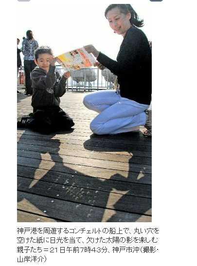 神戸新聞金環日食