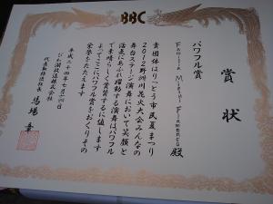 パワフル賞賞状