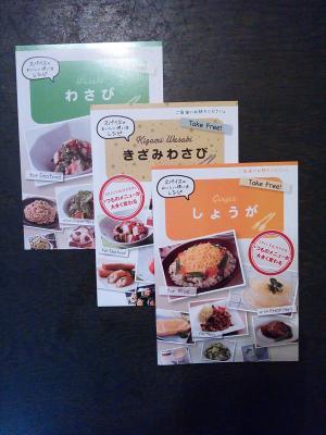 レシピ集(縮小)
