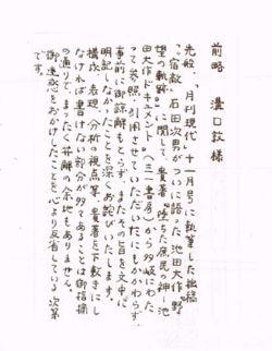佐野眞一から溝口氏への詫び状