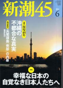 『新潮45』6月号