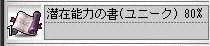 潜在ユニ80