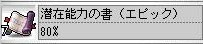 潜在エピック80