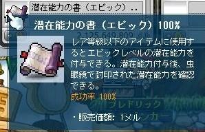潜在エピ100